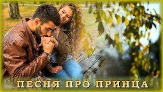 Марина Казакова - Песня про принца   Шансон Юга
