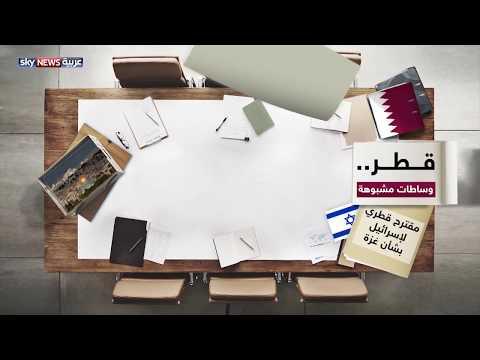 اتهامات للدوحة بتقوية -حماس- مقابل إضعاف السلطة الفلسطينية  - نشر قبل 2 ساعة