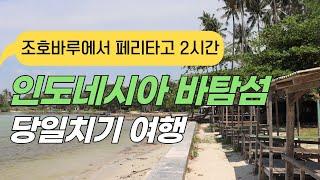 말레이시아 조호르바루에서 페리타고 인도네시아 바탐섬 완…