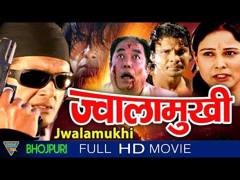 Jwalamukhi Latest Bhojpuri Full Movie || Viraj Bhatt, Rekha Yana || Eagle Bhojpuri Movies