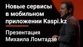 Новые сервисы мобильного приложения Kaspi.kz | Презентация Михаила Ломтадзе