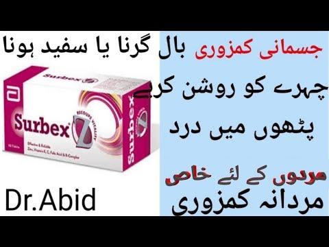 Surbex Z Side Effects Urdu