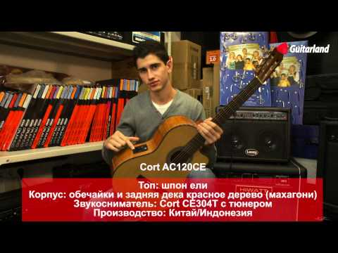 Cort AC120 CE Electro Classic Guitar Soundcheck Overview
