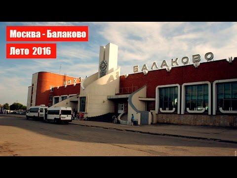 Москва-Балаково