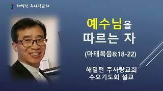 [마태복음8:18-22 예수님을 따르는 자] 황보 현 목사 (2020년12월16일 수요기도회)