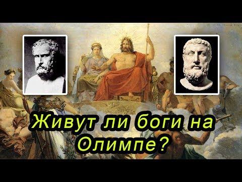 Ксенофан и Парменид.  Элейская школа