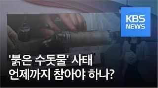 '붉은 수돗물' 언제까지 참아야 하나? / KBS뉴스(News)