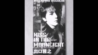 出口雅之 KISS IN THE MOONLIGHT