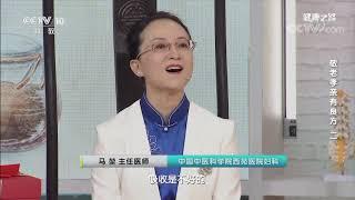 [健康之路]敬老孝亲有良方(二) 中老年人膝关节病痛| CCTV科教