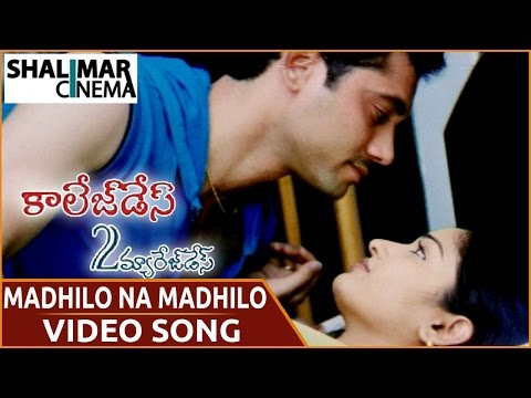 College Days to Marriage Days Movie || Madhilo Na Madhilo Video Song || Shalimarcinema thumbnail