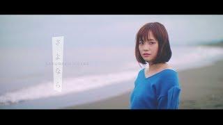 11/22発売ニューシングル「さよなら」ミュージックビデオのショートバー...