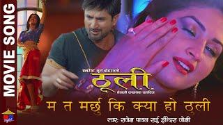 THOOLI - Nepali Movie - Title Song - Garima Panta thumbnail