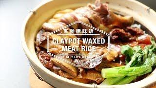 Claypot Waxed Meat Rice 瓦煲腊味饭 -  新春佳肴CNY Dish