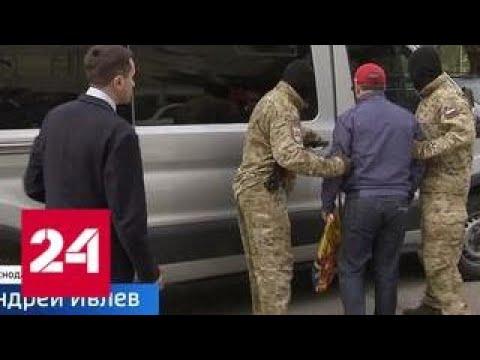 Громкие аресты в Сочи и Краснодаре: чиновники проворачивали жилищные аферы - Россия 24