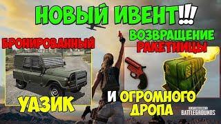 PUBG НОВЫЙ ИВЕНТ! ВОЗВРАЩЕНИЕ РАКЕТНИЦЫ И БРОНИРОВАННЫЙ УАЗ!