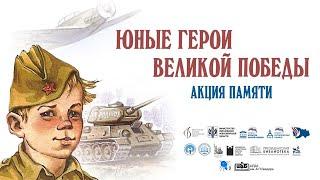 Всероссийская акция памяти «Юные герои Великой Победы» в НГОНБ 15.04.2021
