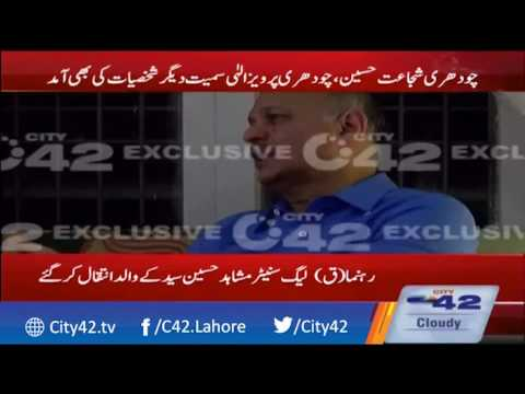 PML Q leader Mushahid Hussain's Father passed away