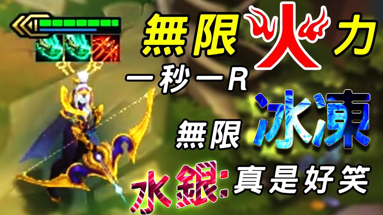 【聯盟戰棋S3】無 限 火 力 寒 冰! | 云頂之弈[啟東] - YouTube