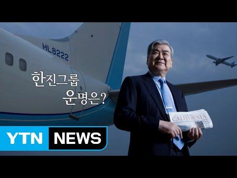 바람 잘 날 없었던 말년...조양호 한진그룹 회장 별세 / YTN