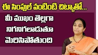 Simple Beauty Tips At Home || Simple Home Remedies For Beauty | Ramaa Raavi || SumanTV Life