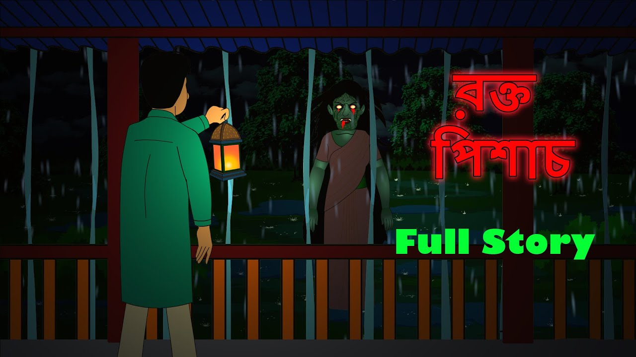 Download রক্ত পিশাচ l বর্ষার রাতের কাহিনী l Bangla Bhuter Golpo l Ghost l Scary l Funny Toons Bangla