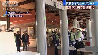 東京ディズニーリゾート 金属探知機で警備強化(19/11/07)