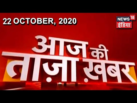 Morning News: आज की ताजा खबर | 22nd October 2020 | News18 India
