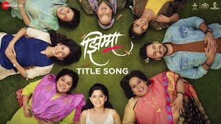 Jhimma - Title Song   Sonalee, Siddharth, Sayali, Kshitee, Mrinmayee   Hemant   Amitraj