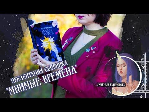 Фантастика | Книжный обзор | Рассказы | Мнимые времена