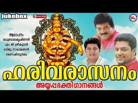 ഹരിവരാസനം | Harivarasanam | Ayyappa Devotional Songs Malayalam | Hindu Devotional Songs Malayalam
