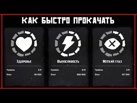 Red Dead Online: КАК БЫСТРО ПРОКАЧАТЬ ЗДОРОВЬЕ/ВЫНОСЛИВОСТЬ/МЕТКИЙ ГЛАЗ