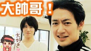 【大帥哥】與日本的年輕演員拍了中文、日文、韓文的短劇「SHARE!!!」