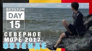 видео море в бельгии