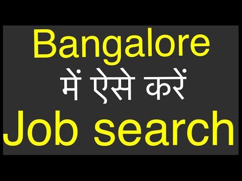 [Hindi/Urdu] Jobs In Bangalore & Karnataka 2018|How To Search Job For Freshers And Graduates Student