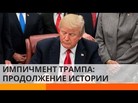 Импичмент Трампа: как будут судить американского президента