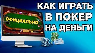 Как играть в Покер на деньги 💰