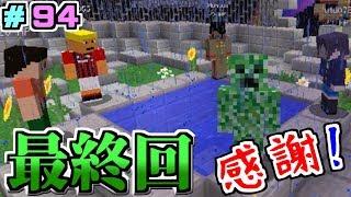 【Minecraft】攻略率100%!今までありがとうございました!!#94