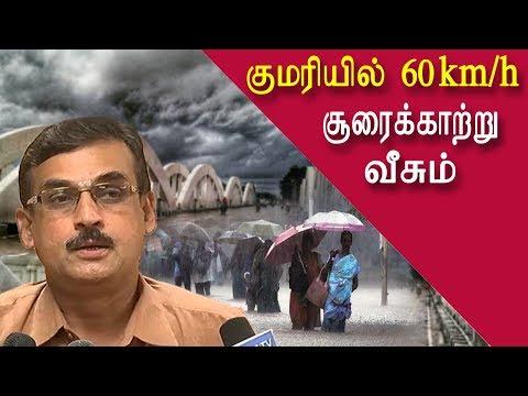 Tamil Nadu weather report heavy storm in kanyakumari in 24 hours tamil live news, tamil news redpix