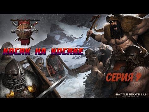 """Battle Brothers прохождение Эксперт Ополчение """"Косяк на косяке"""" Серия 9"""
