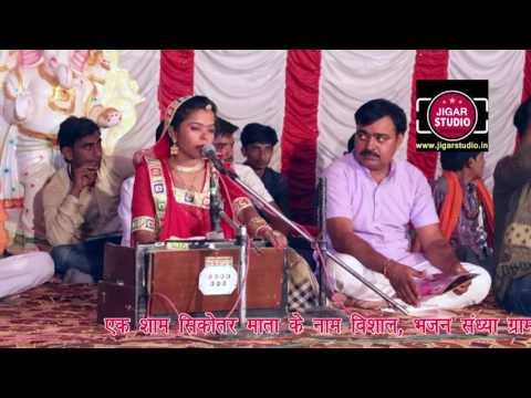 Parmeshwari Prajapati new bhajan 2017