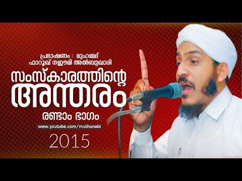 Samskarathinte Andharam CD1   dr farooq naeemi kollam new speech 2015