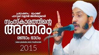 Samskarathinte Andharam CD1 | dr farooq naeemi kollam new speech 2015
