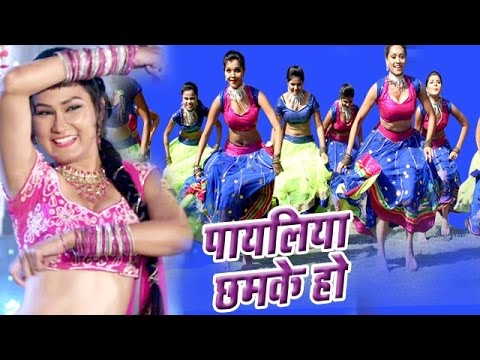पायलिया छमके हो - Gadar - Pawan Singh - NEW Bhojpuri Hit Songs 2016 New
