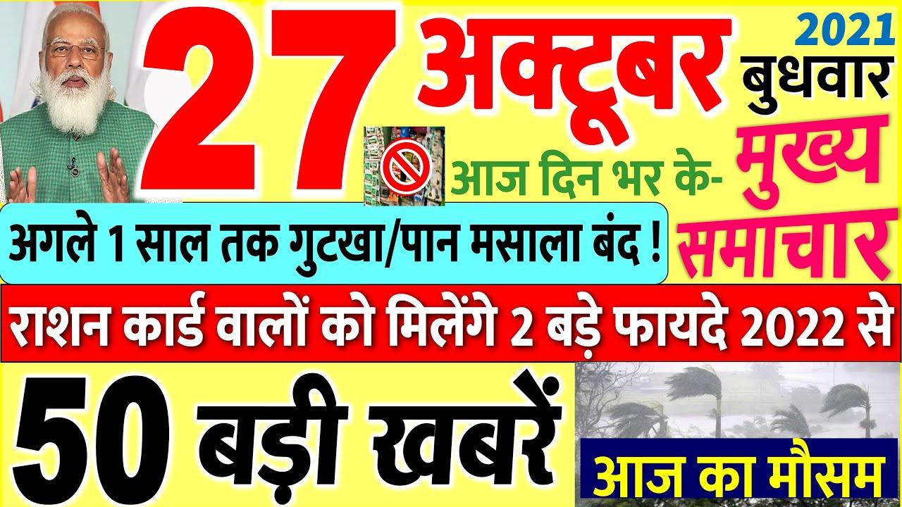 Today Breaking News ! आज 27 अक्टूबर 2021 के मुख्य समाचार बड़ी खबरें, PM Modi, UP, SBI, Bihar, Delhi