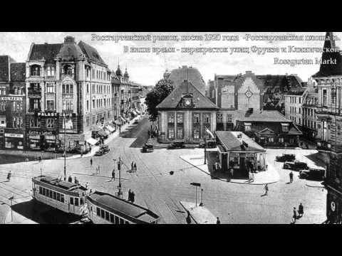 Старые фото Кёнигсберга