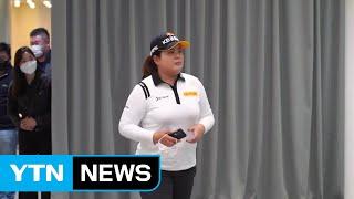 [대전/대덕] '골프존 LPGA 온라인 매치플레이 챌린지' 성료 / YTN