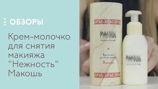 """Крем-молочко """"Нежность"""" для снятия макияжа Макошь, обзор"""