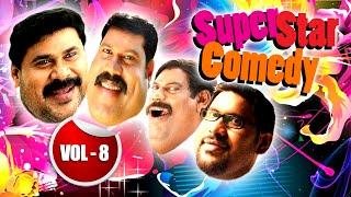 Malayalam superstar comedy scenes vol 8 | nonstop | malayalam comedy scenes | dileep,salim kumar,aju