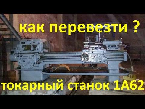 Как перевезти токарный станок 1А62