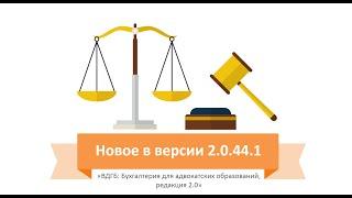 Обзор изменений в продукте ВДГБ: Бухгалтерия для адвокатских образований. Релиз 2.0.44.1